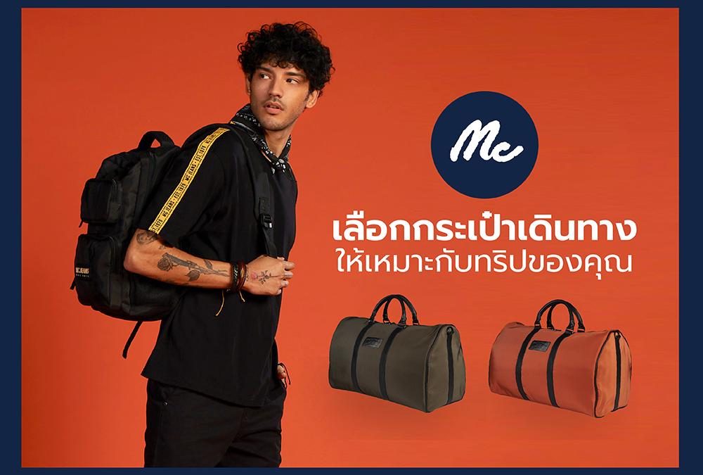 เลือก 'กระเป๋าเดินทาง' ให้เหมาะกับทริปของคุณ