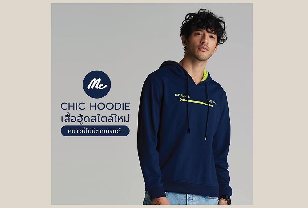 CHIC HOODIE เสื้อฮู้ดสไตล์ใหม่ หนาวนี้ไม่มีตกเทรนด์