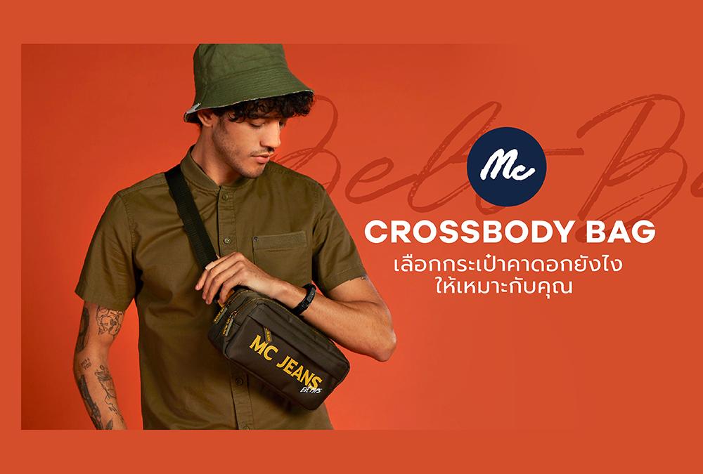 CROSSBODY BAG เลือกกระเป๋าคาดอกยังไงให้เหมาะกับคุณ