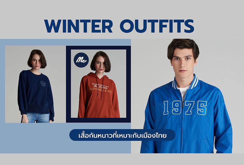 Winter Outfits เสื้อกันหนาวที่เหมาะกับเมืองไทย