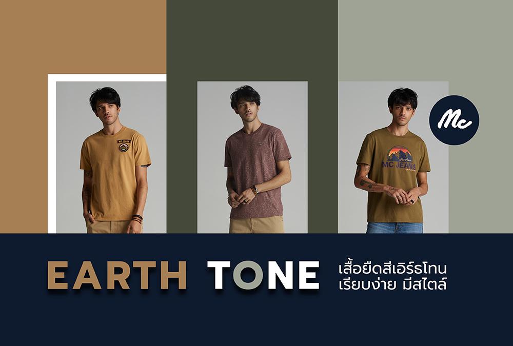 Earth Tone เสื้อยืดสีเอิร์ธโทน เรียบง่าย มีสไตล์