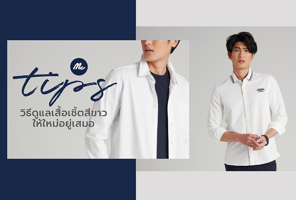 Tips วิธีดูแลเสื้อเชิ้ตสีขาว ให้ใหม่อยู่เสมอ