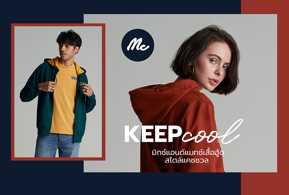 KEEP COOL มิกซ์แอนด์แมทช์เสื้อฮู้ดสไตล์แคชชวล