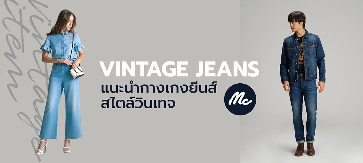กางเกงยีนส์วินเทจ