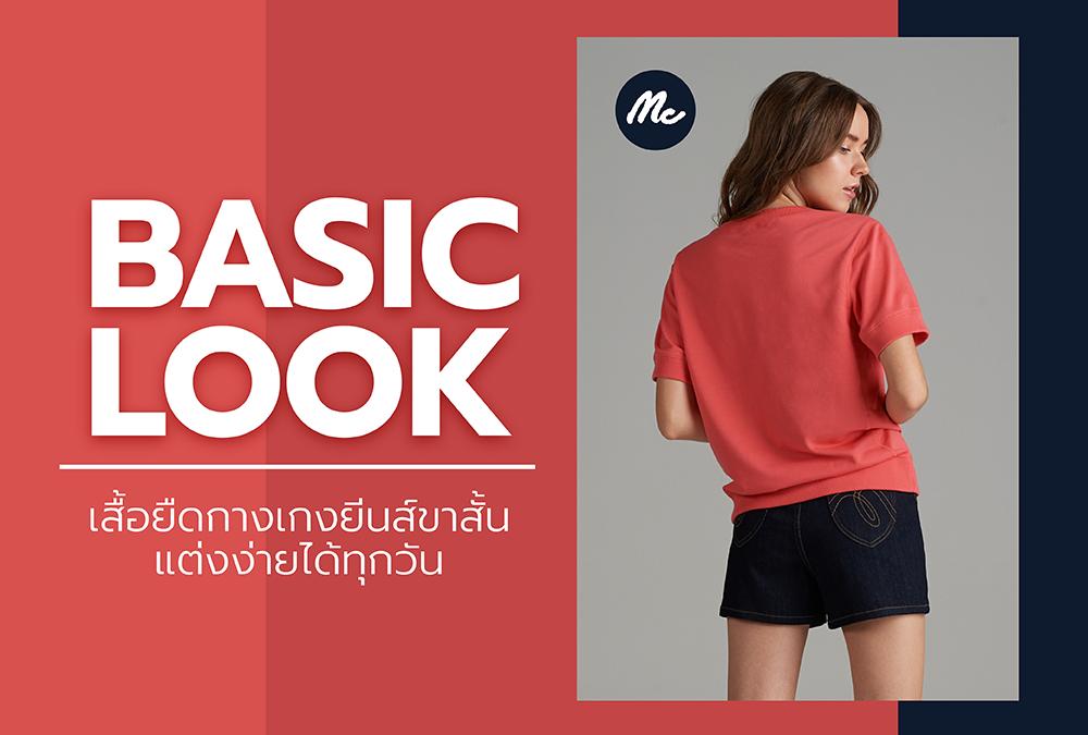 BASIC LOOK เสื้อยืดกางเกงยีนส์ขาสั้น แต่งง่ายได้ทุกวัน