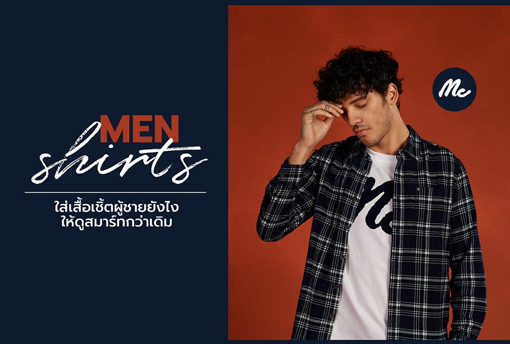 MEN SHIRTS ใส่เสื้อเชิ้ตผู้ชายยังไงให้ดูสมาร์ทกว่าเดิม