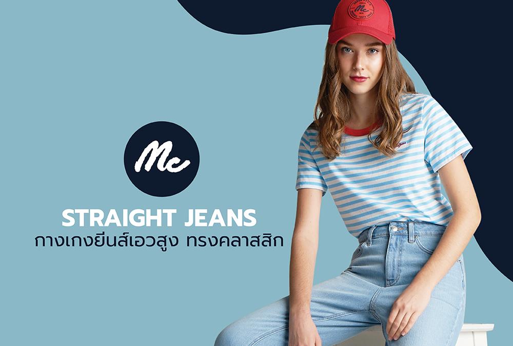 Straight Jeans กางเกงยีนส์เอวสูง ทรงคลาสสิก