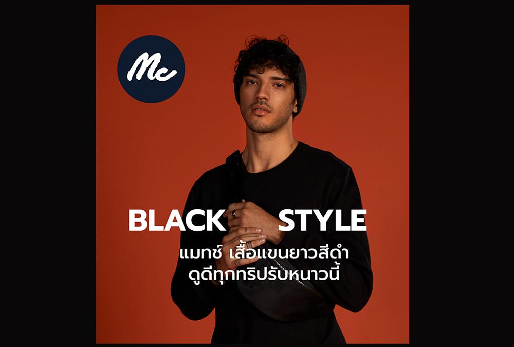 BLACK STYLE แมทช์ 'เสื้อแขนยาวสีดำ' ดูดีทุกทริปรับหนาวนี้