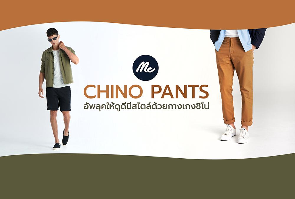 CHINO PANTS อัพลุคให้ดูดีมีสไตล์ด้วยกางเกงชิโน่