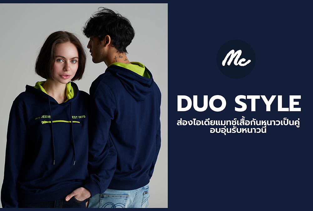 DUO STYLE ส่องไอเดียแมทช์เสื้อกันหนาวเป็นคู่ อบอุ่นรับหนาวนี้