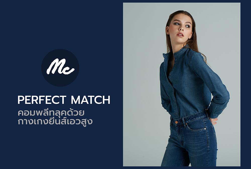 Perfect Match คอมพลีทลุคด้วยกางเกงยีนส์เอวสูง