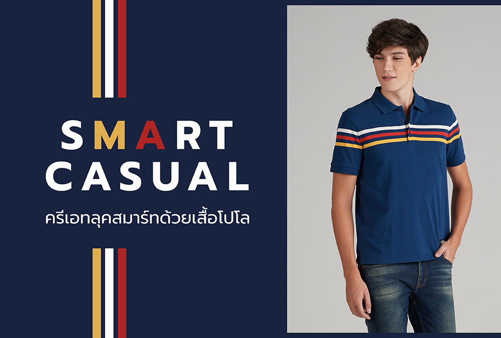 Smart Casual ครีเอทลุคสมาร์ทด้วยเสื้อโปโล