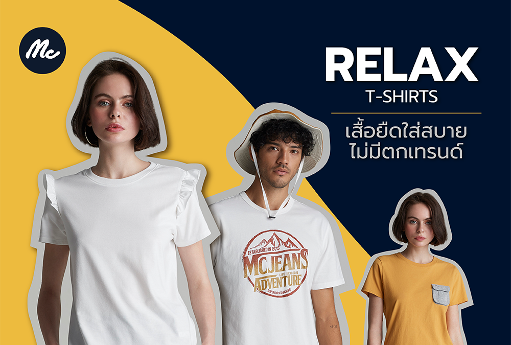 Relax T-Shirts เสื้อยืดใส่สบาย ไม่มีตกเทรนด์