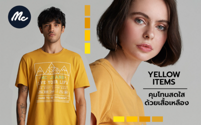 Yellow Items คุมโทนสดใสด้วยเสื้อเหลือง