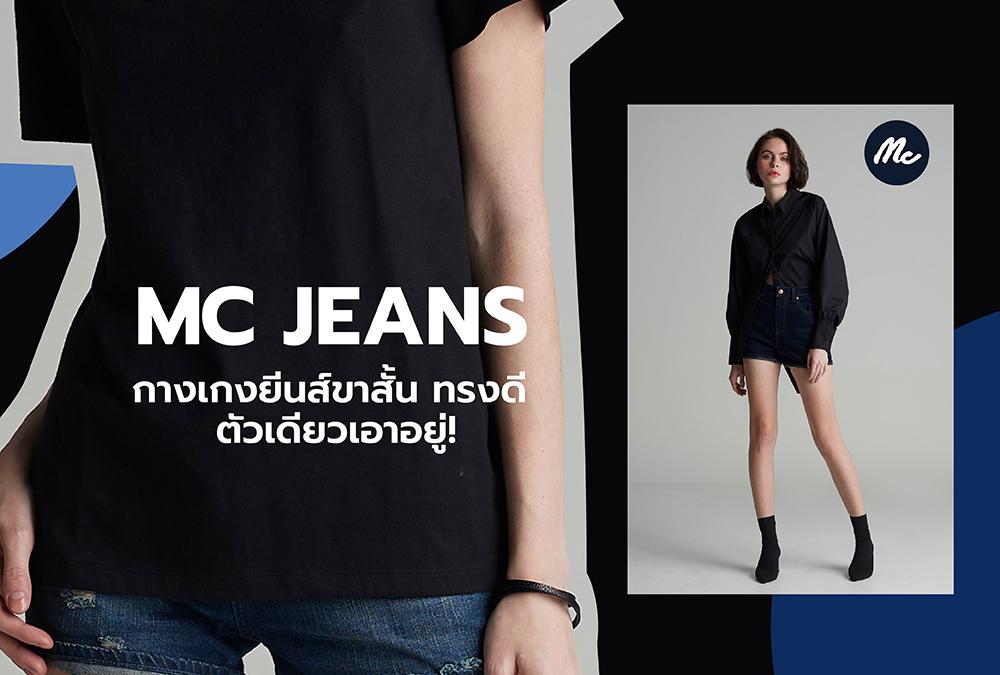 Mc Jeans กางเกงยีนส์ขาสั้นทรงดี มีตัวเดียวก็เอาอยู่!