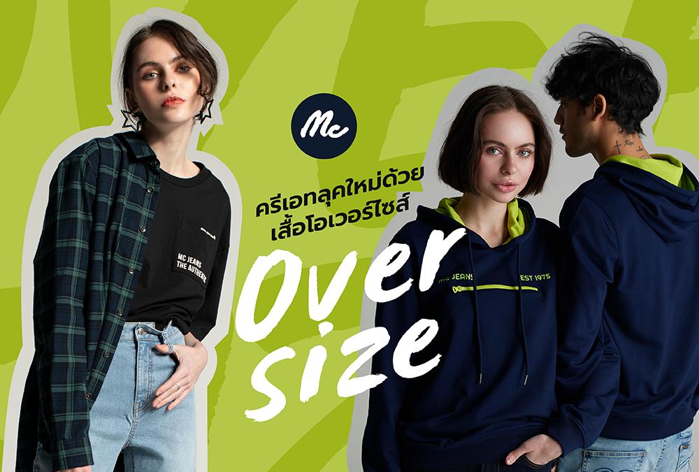 Oversize Tee ครีเอทลุคใหม่ด้วยเสื้อโอเวอร์ไซส์