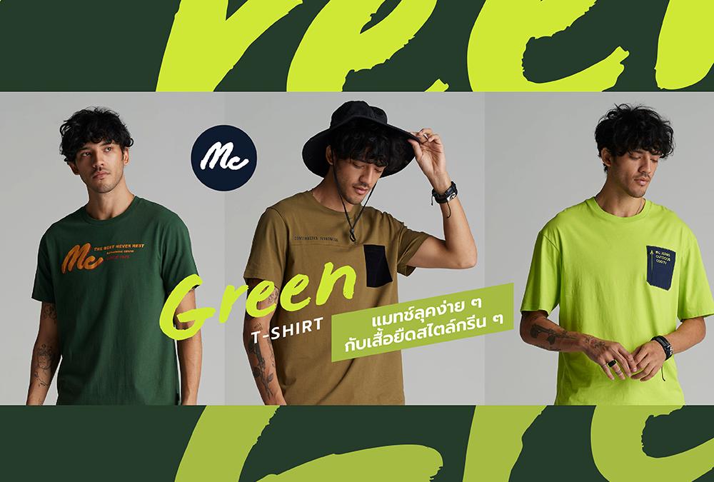 Green T-Shirts แมทช์ลุคง่าย ๆ กับเสื้อยืดสไตล์กรีน ๆ