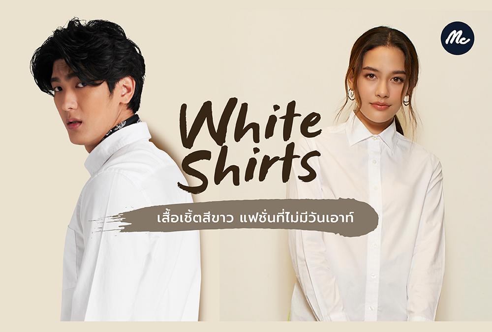 White Shirts เสื้อเชิ้ตสีขาว แฟชั่นที่ไม่มีวันเอาท์