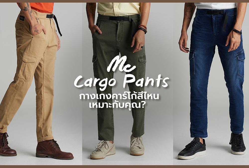 Cargo Pants กางเกงคาร์โก้สีไหนที่เหมาะกับคุณ?