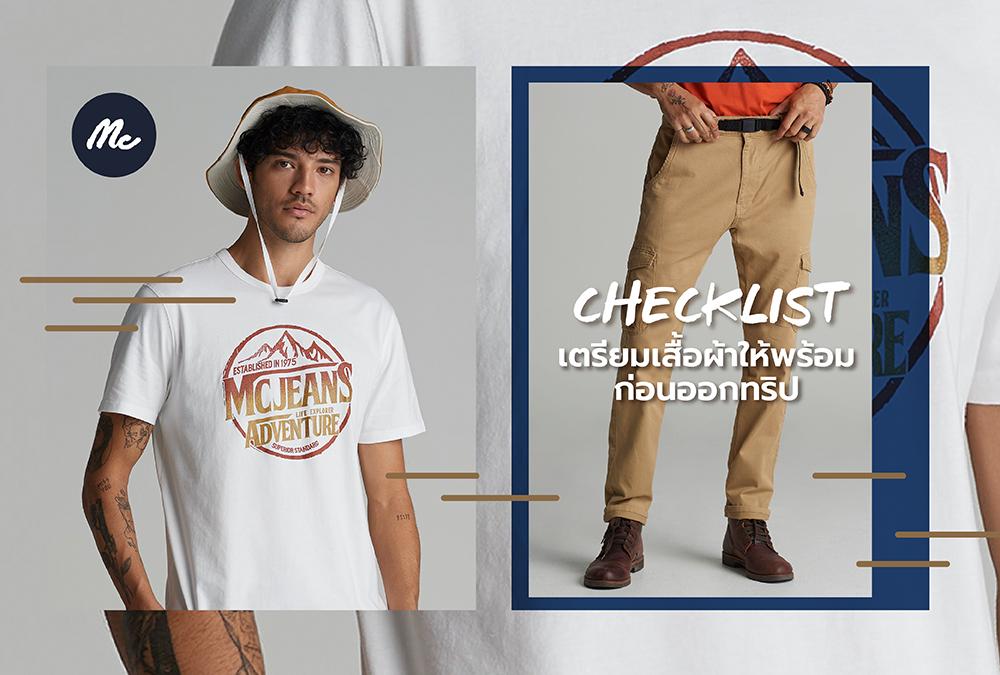 Checklist เตรียมเสื้อผ้าให้พร้อมก่อนออกทริป