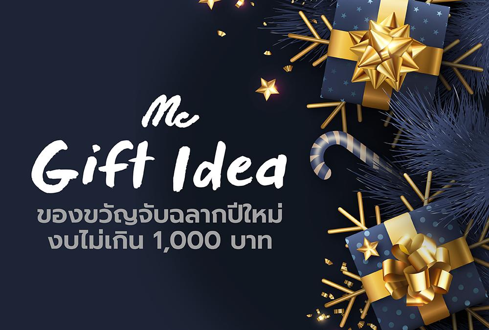 Gift Idea ของขวัญจับฉลากปีใหม่งบไม่เกิน 1,000 บาท