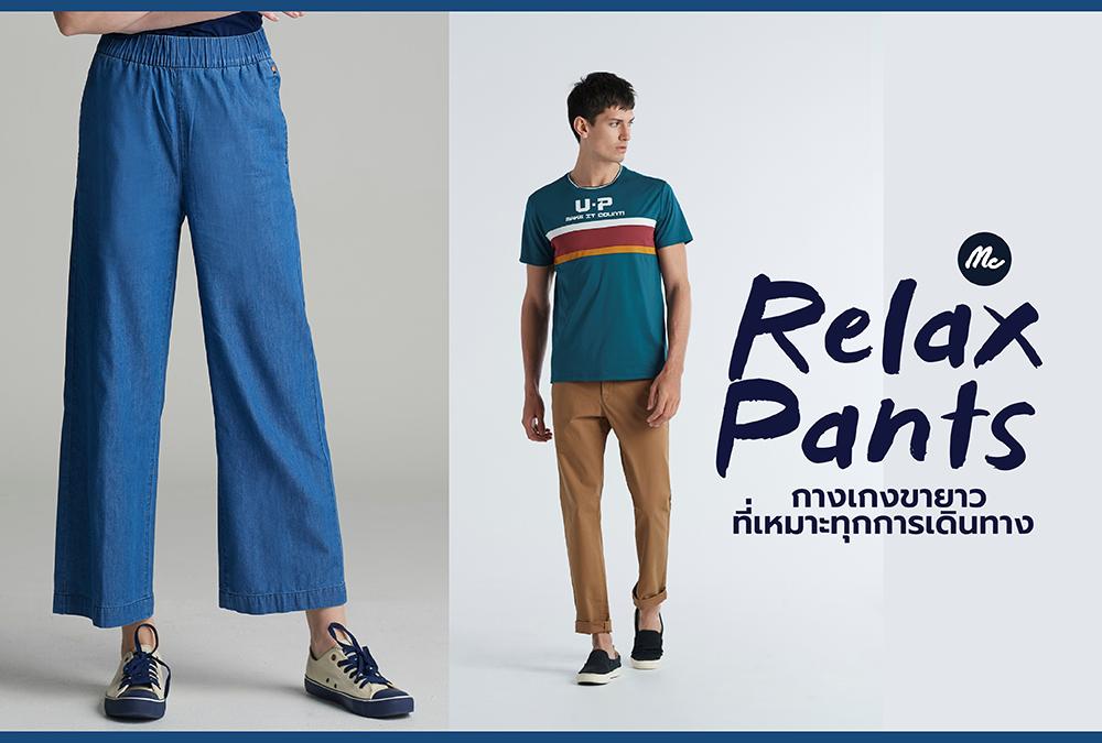 Relax Pants กางเกงขายาวที่เหมาะทุกการเดินทาง