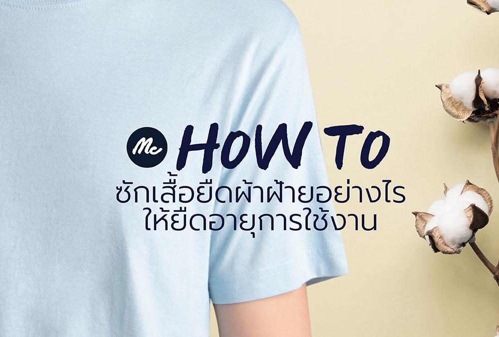 HOW TO ซักเสื้อยืดผ้าฝ้ายอย่างไร ให้ยืดอายุการใช้งาน