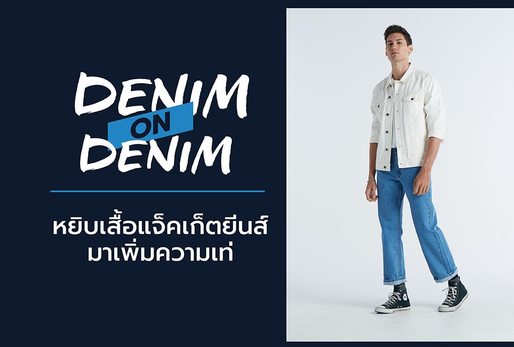 Denim on Denim หยิบเสื้อแจ็คเก็ตยีนส์มาเพิ่มความเท่
