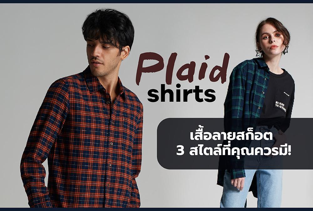 Plaid Shirts เสื้อลายสก็อต 3 สไตล์ที่คุณควรมี