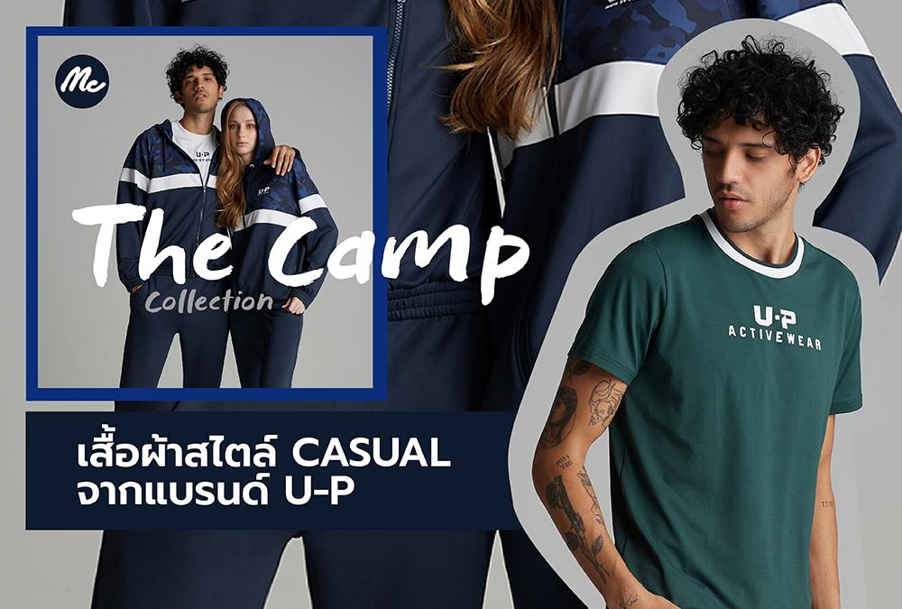 The Camp Collection เสื้อผ้าสไตล์แคชชวลจากแบรนด์ U-P