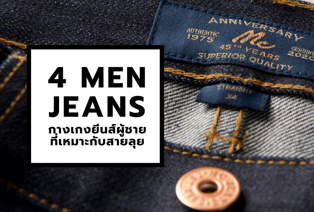 4 MEN JEANS กางเกงยีนส์ผู้ชายที่เหมาะกับสายลุย