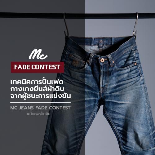 เทคนิคการปั้นเฟดกางเกงยีนส์ผ้าดิบ จากผู้ชนะการแข่งขัน MC JEANS FADE CONTEST