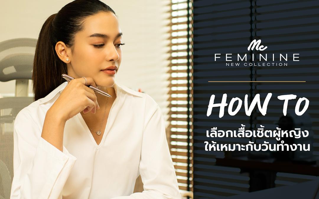 How to เลือกเสื้อเชิ้ตผู้หญิงให้เหมาะกับวันทำงาน