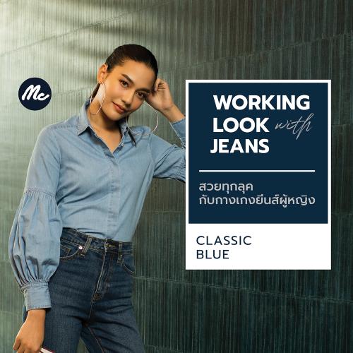 Working Look with Jeans สวยทุกลุคกับกางเกงยีนส์ผู้หญิง