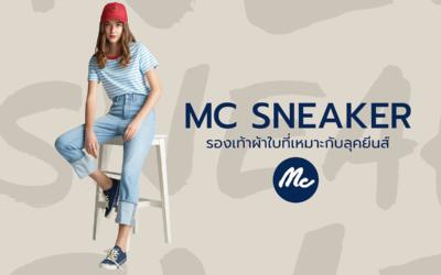 Mc Sneaker รองเท้าผ้าใบที่เหมาะกับลุคยีนส์