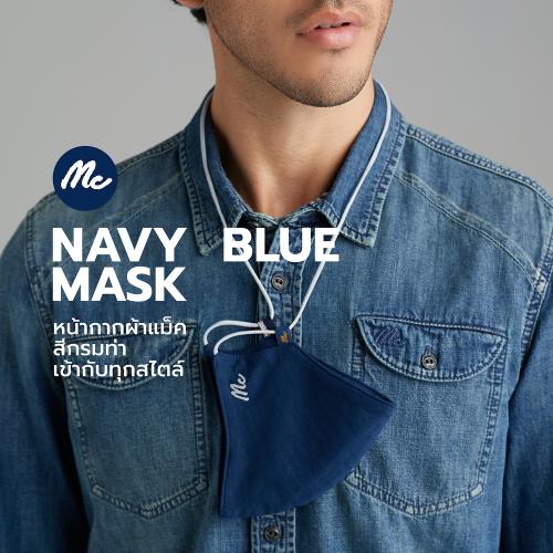 NAVY BLUE MASK หน้ากากผ้าแม็คสีกรมท่า เข้ากับทุกสไตล์