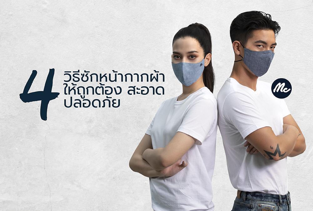 4 วิธีซักหน้ากากผ้าให้ถูกต้อง สะอาด ปลอดภัย