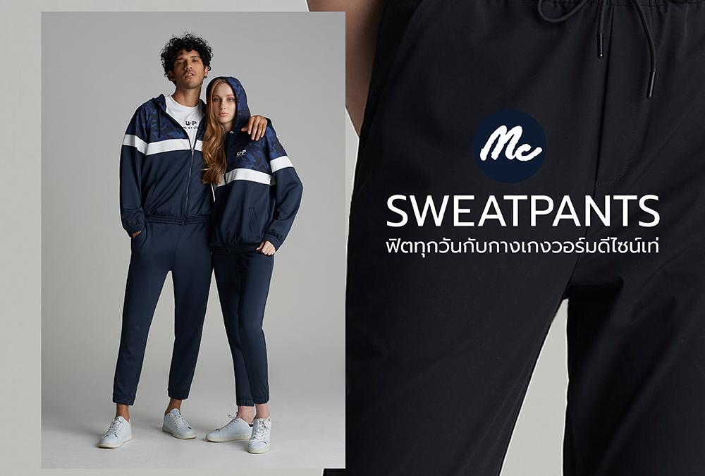 Sweatpants ฟิตทุกวันกับกางเกงวอร์มดีไซน์เท่