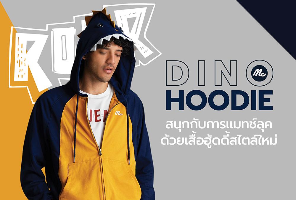 Dino Hoodie สนุกกับการแมทช์ลุคด้วยเสื้อฮู้ดสไตล์ใหม่