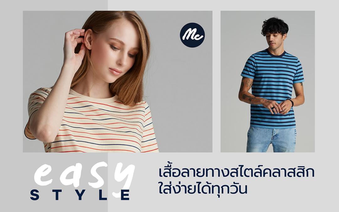 Easy Style เสื้อลายทางสไตล์คลาสสิก ใส่ง่ายได้ทุกวัน