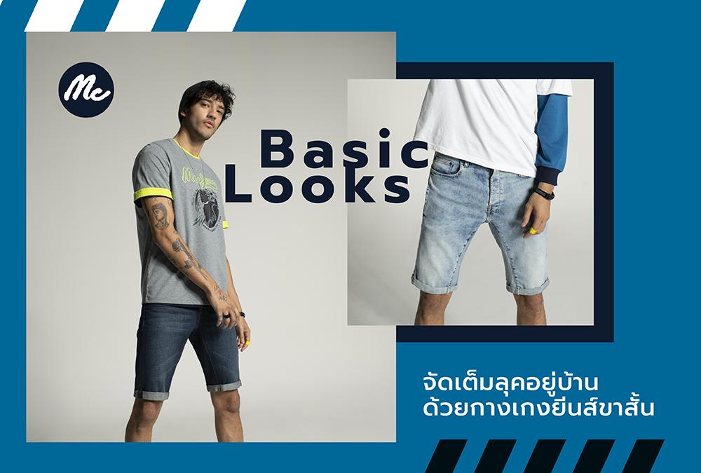 Basic Look จัดเต็มลุคอยู่บ้านด้วยกางเกงยีนส์ขาสั้น