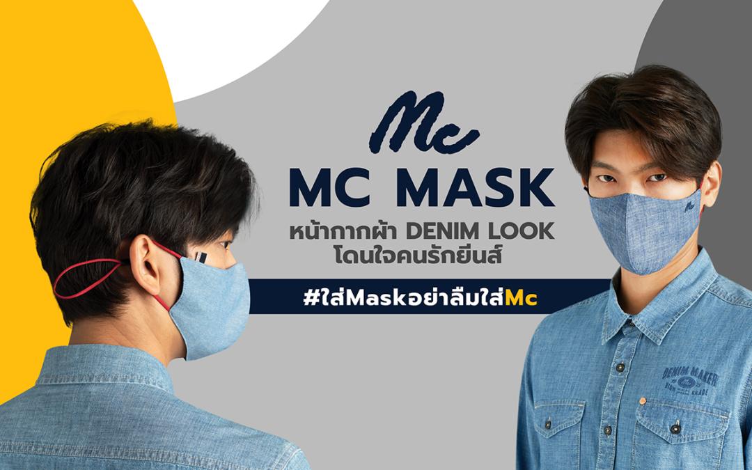 MC MASK หน้ากากผ้า Denim Look โดนใจคนรักยีนส์