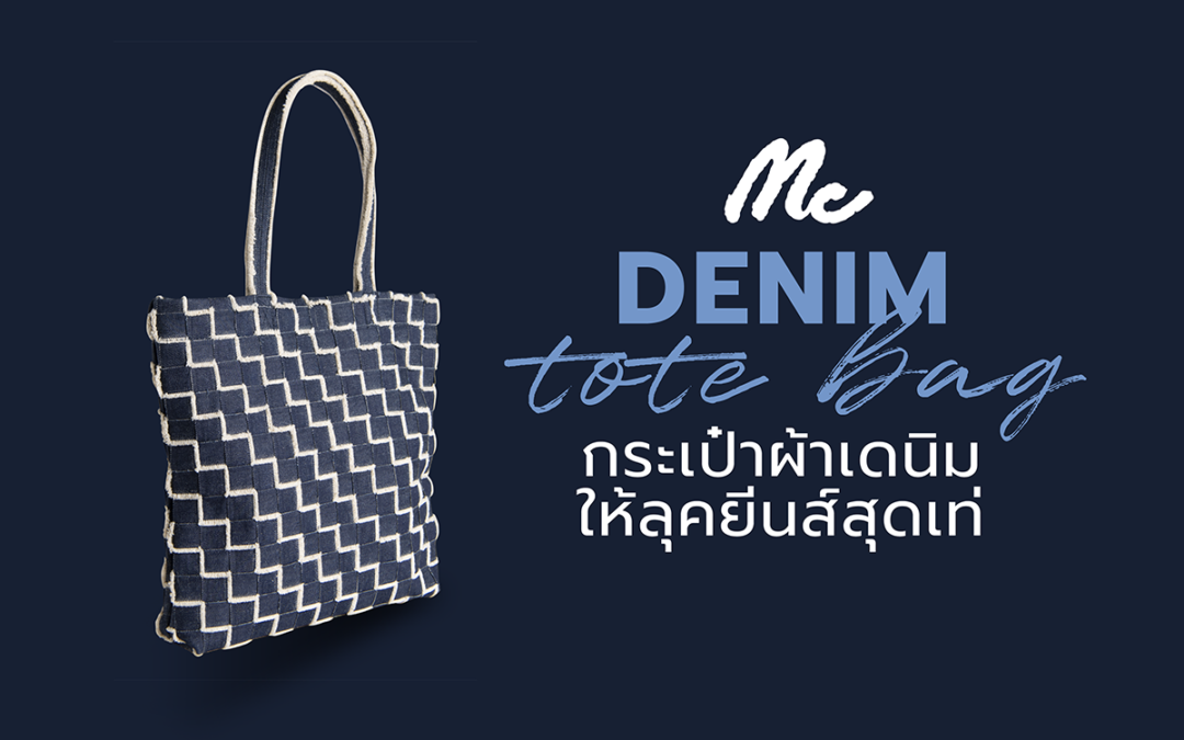 Denim Tote Bag กระเป๋าผ้าเดนิม ให้ลุคยีนส์สุดเท่