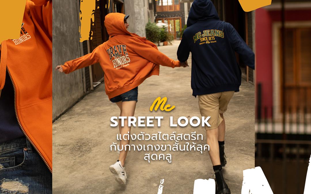 STREET LOOK แต่งตัวสไตล์สตรีทกับกางเกงขาสั้น ให้ลุคสุดคลู