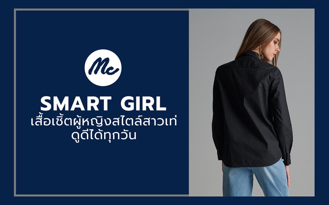 SMART GIRL เสื้อเชิ้ตผู้หญิงสไตล์สาวเท่ ดูดีได้ทุกวัน