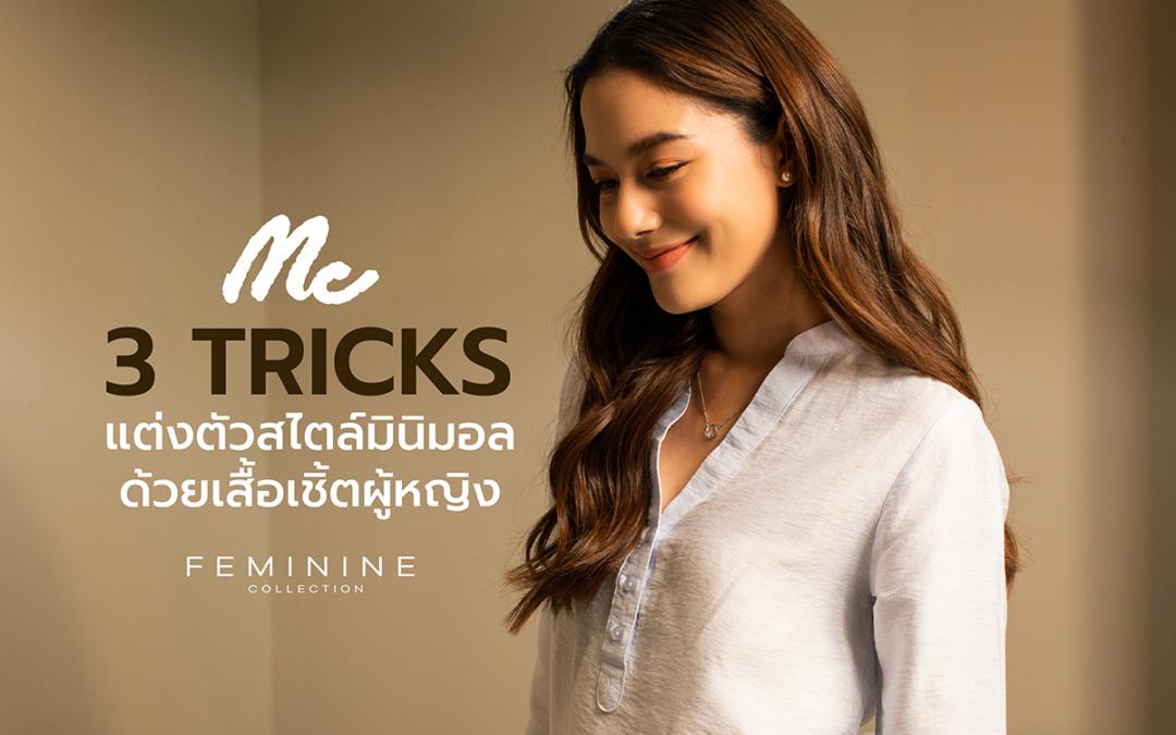 3 TRICKS แต่งตัวสไตล์มินิมอลด้วยเสื้อเชิ้ตผู้หญิง