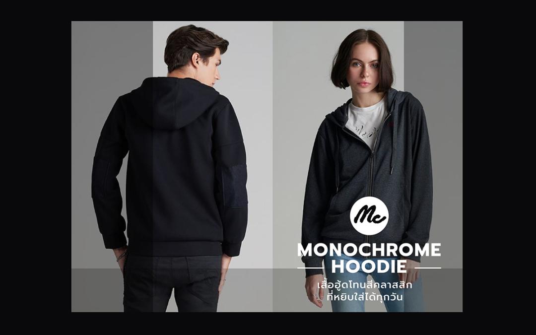 MONOCHROME HOODIE เสื้อฮู้ดโทนสีคลาสสิก ที่หยิบใส่ได้ทุกวัน