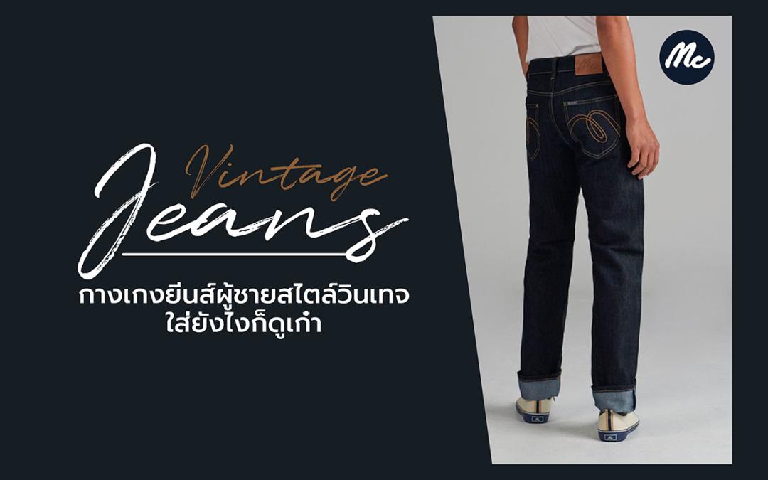 Vintage Jeans กางเกงยีนส์ผู้ชายสไตล์วินเทจ ใส่ยังไงก็ดูเก๋า