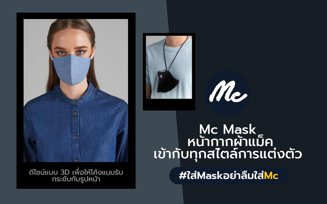 Mc Mask หน้ากากผ้าแม็คเข้ากับทุกสไตล์การแต่งตัว
