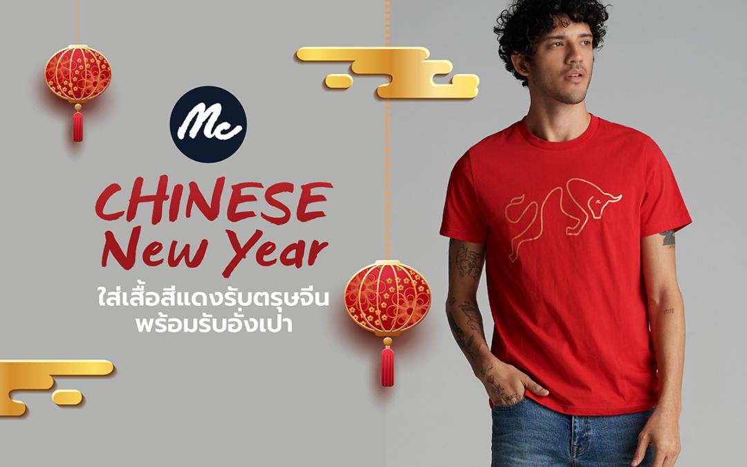 CHINESE NEW YEAR ใส่เสื้อสีแดงรับตรุษจีน พร้อมรับอั่งเปา